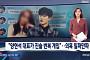"""'비아이 카톡' 한서희, 양현석 협박에 진술 번복?…""""생각하는 그대로다"""" 사실상 인정"""