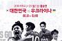 축구 결승전 거리 응원, 광화문→상암 월드컵 경기장, 또다른 다른 장소는?