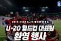 축협, 오늘(17일) 서울광장서 'U-20 월드컵' 대표팀 환영식 개최…도심 퍼레이드는 취소