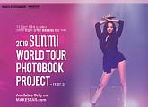 선미, 18개국 투어의 감동을 포토북으로...친동생이 사진 작업