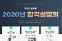 박문각 공무원, 22일 노량진서 '2020 합격설명회' 진행