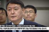 윤석열, 박근혜·최순실 게이트 수사팀장 출신…檢 수장될 시 향후 행보는?