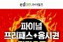 edm아이엘츠 인강, '파이널 프리패스+응시권' 출시