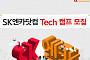 SK엔카닷컴, 예비 IT 개발자 대상 '테크 캠프' 개최