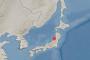 일본 지진, 야마가타현서 규모 6.8 강진 발생…일부 지역에 쓰나미 주의보
