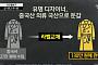 '라벨갈이' 유명 디자이너 누구?…네티즌