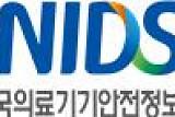 한국의료기기안전정보원, 의료기기 규제과학(RA) 전문가 교육기관 14곳 지정