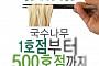 '국수나무 성공비결은?' 더매칭 플레이스, 프랜차이즈 세미나 개최