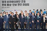 [포토] 전경련, '미국 전 하원의원단 초청 한미 통상ㆍ안보 현황 좌담회' 개최