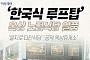 [핵인싸 따라잡기] '한국식 루프탑' 옥상 노점식당 열풍…'을지로 다전식당'·'공덕 옥상휴게소'