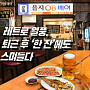 '한국식 루프탑' 옥상 노점식당 열풍…'을지로 다...