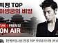 버닝썬 제보자 칼 맞다? '김용호의 연예부장' 주장에 경찰 '허위' 반박