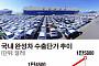 자동차 수출액 전년비 6.7% 증가…수입액은 16.7% 급감