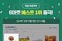 아이비엘 '해물톡톡 매콤톡톡', G마켓 라면ㆍ컵라면 분야 베스트 1위