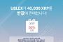 암호화폐 거래소 유블렉스(UBLEX), 리플(XRP) 할인 판매 진행