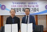 삼성중공업, 자율운항 선박 개발 나선다