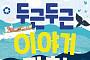 재능교육, '두근두근 이야기 탐험' 전시회 개최
