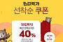 위메프 '옷장속 반값' 특가 진행…최대 40%까지 할인