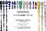 데싱디바, 중국 '스와로브스키 IB쇼' 행사 참여