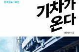 현직 역장이 쓴 '기차가 온다' 발간…한국철도 120년 역사 오롯이 담아