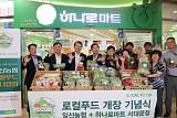 서울 서대문 농협중앙회 본사에 로컬푸드직매장 개장