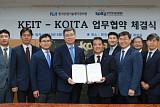 KEIT·KOITA, 기업연구소 혁신역량 강화 맞손