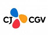 CJ CGV, 2분기 매출액 4819억원-영업이익 235억원 기록