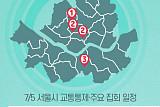 [교통통제 확인하세요] 7월 5일, 서울시 교통통제·주요 집회 일정