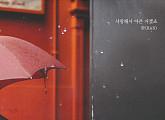 란, '여름아 부탁해' OST 참여...7일 '사랑해서 아픈 거겠죠' 공개