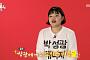 '전참시' 송이 매니저, SM C&C→프로젝트매니지먼트그룹 이직…'PMG' 어떤 회사?