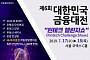 [IR EXPO] 'Money&Talk' 주제로 17~18일 코엑스서 개최