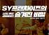더매칭플레이스, 'SY프랜차이즈그룹' 외식창업 탐방 개최