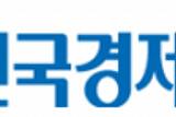 전경련, '한일 관계를 통해 본 한국경제의 현주소와 해법' 특별 대담 개최