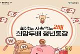 서울시 '희망두배 청년통장' 접수마감…1만5542명 지원