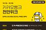 카카오뱅크, '5% 예금' 특판 천만위크 이벤트 진행