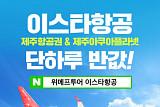 [꿀할인#꿀이벤] 위메프투어 이스타항공·올리브영·랄라블라·아리따움·에뛰드하우스 – 7월 15일