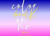 강다니엘, 25일 솔로 앨범 'color on me'로 '컴백'