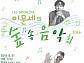 이문세, 8월 31일 평창서 10번째 '숲속 음악회' 개최