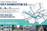 """박원순 """"'자전거 하이웨이' 구축…서울시 '보행친화도시'로"""""""