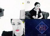 이다희, '퀸덤' MC로 발탁...걸그룹 6팀의 '컴백' 대전