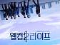 '웰컴2라이프' 정지훈, 상하 반전 평행 세계...극과 극 인물 캐릭터 '공개'