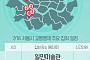 [교통통제 확인하세요] 7월 16일, 서울시 교통통제·주요 집회 일정