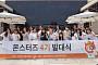 알바몬, 대학생 서포터즈 '몬스터즈 4기' 발대식 개최
