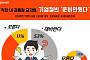 직장 내 괴롭힘 금지법 시행 첫날, 기업 절반
