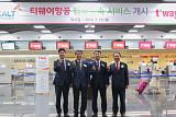 티웨이항공, 서울 삼성역 도심공항 탑승 수속 개시