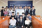 현대차증권 '3회 금융신상품 아이디어 공모전' 시상