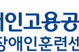 SK실트론 자회사 행복채움-대구발달장애인훈련센터, 취업연계 특화훈련 수료식 개최