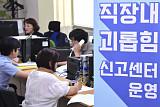 '직장 내 괴롭힘 금지법 시행' 첫날...전국에서 진정ㆍ기자회견