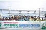 HUG·부산항만공사·캠코, 해양 환경보호 및 청렴문화 캠페인 추진
