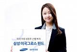 삼성자산운용 '삼성 미국그로스 펀드' 출시
